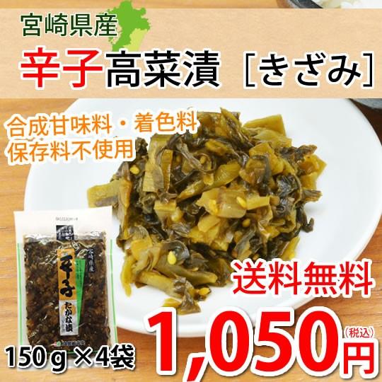 高菜 漬物 辛子たかな漬 きざみ 送料無料 150g×4袋 ポイント消化 お試し お取り寄せ 宮崎県産 たかな つけもの