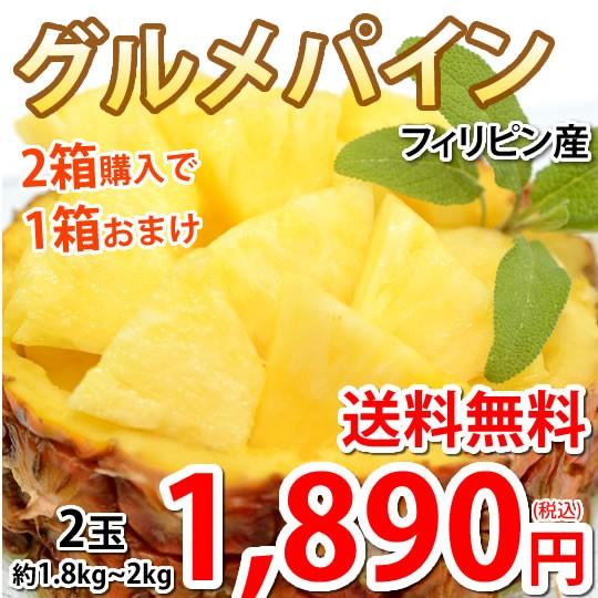 パイナップル パイン グルメパイン 送料無料 2玉(約1.8kg〜2kg) フィリピン産 2箱購入で1箱おまけ