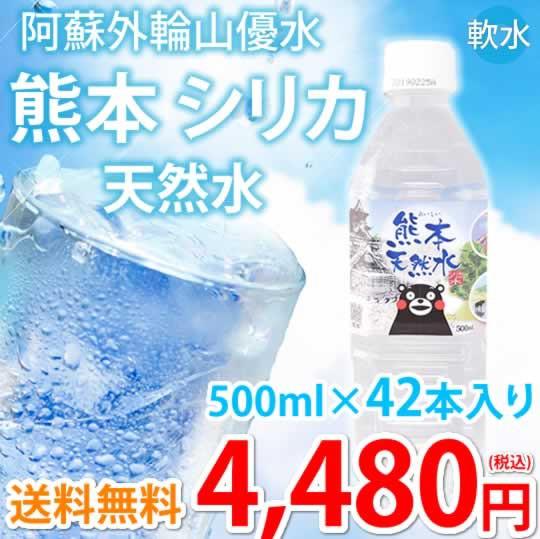 シリカ水 500ml×42本 ミネラルウォーター 送料無料 くまもん 阿蘇外輪山天然優水 熊本シリカ天然水 シリカ 水 美容 健康