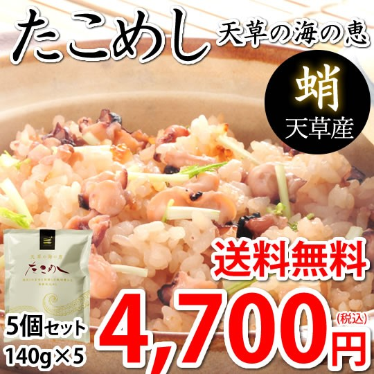 タコ 天草の海の恵 たこめし 送料無料 140g 5個セット 熊本天草産 海鮮 ギフト 丸木水産 刺身 魚介 シーフード