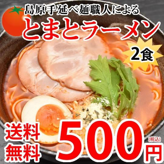 ラーメン とまとラーメン 送料無料 2食セット お取り寄せ お試し 冷製とまとつけ麺 とまと 国産小麦100% 長崎県産