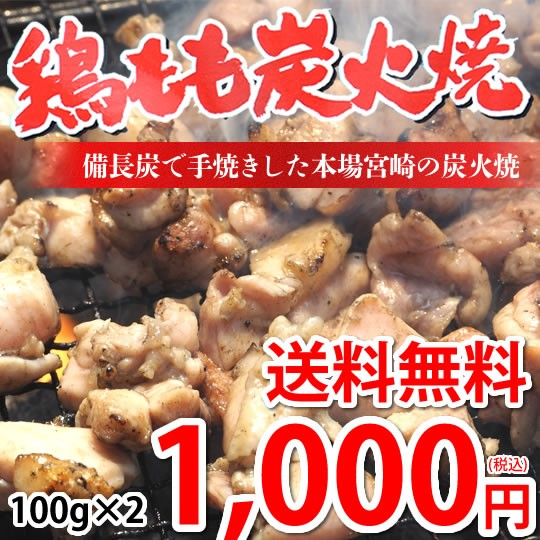 鶏もも炭火焼き 送料無料 本場 宮崎名物 100g×2 ポイント消化 お取り寄せ お取り寄せグルメ ポッキリ 国産 おつまみ 焼き鳥 地鶏 鶏