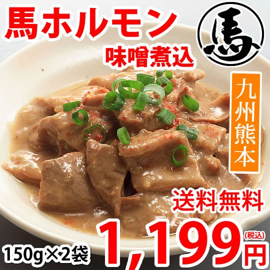 馬ホルモン 味噌煮込み 国産 馬肉 熊本 送料無料 150g×2袋 お取り寄せ おつまみ 馬もつ 大腸 小腸