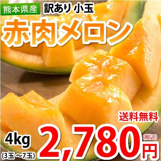 メロン 訳あり 小玉 赤肉メロン 4kg 送料無料 お取り寄せ 熊本県産 クインシーメロン フルーツ