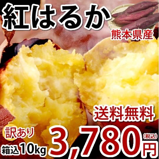 さつまいも 紅はるか 訳あり 10kg 箱込(内容量9kg+不良補償分500g) 送料無料 無選別 べにはるか 熊本県産 サツマイモ 紅蜜芋 焼き芋 芋
