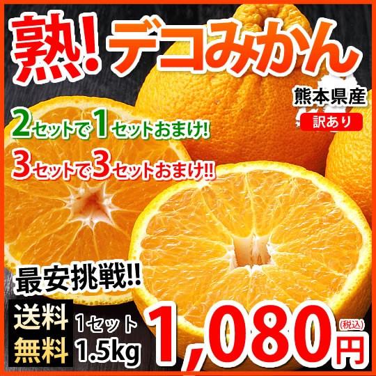 デコポン 同品種 訳ありデコみかん 1.5kg S〜3L 送料無料 2セット購入で1セットおまけ 3セット購入で3セットおまけ 熊本県産 フルーツ み