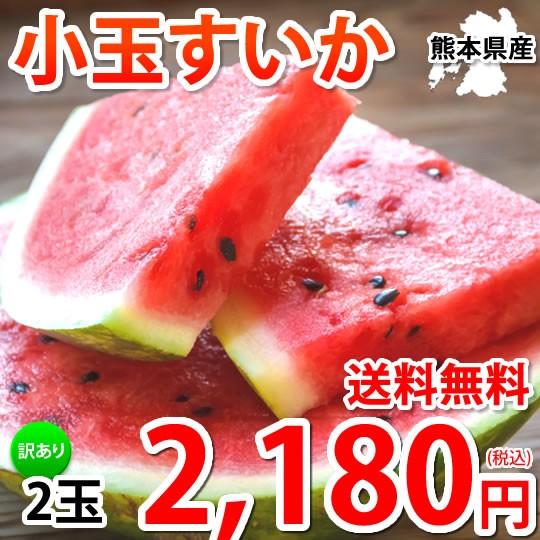 スイカ 訳あり 小玉すいか 送料無料 2玉 約2〜2.5kg 熊本すいか お取り寄せ すいか 西瓜 ひとりじめ 果物 フルーツ