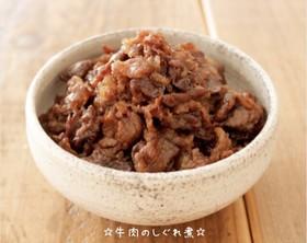 お取り寄せグルメ 米沢牛入り 牛肉のしぐれ煮200g 2袋 400g 東北関東送料無料 クール便 これはお得です