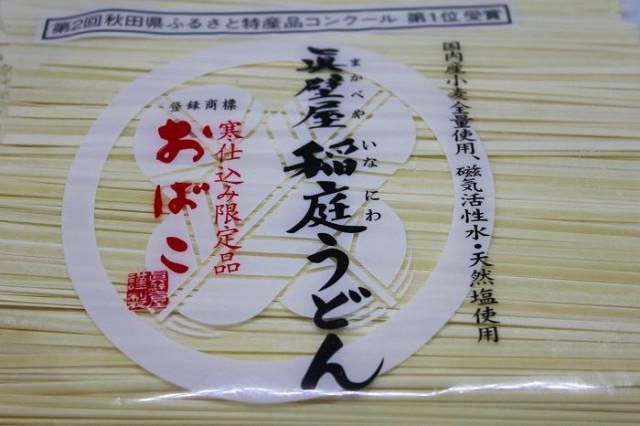 東北の名品 秋田おばこ稲庭うどん 全国送料無料 3人前 300gポスト投函なので代引き不可 乾麺