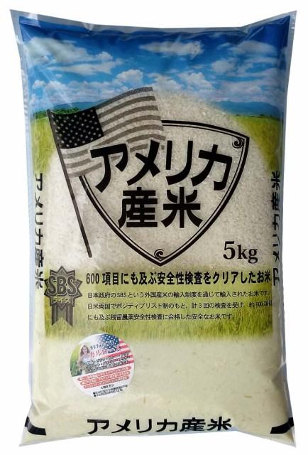 アメリカ カリフォルニア産 カルローズSBS米 5kg ※北海道・九州400円、沖縄1 800円追加料金有り