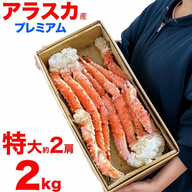 【年末指定OK】【超早割】アラスカ産 タラバガニ 特大脚 総重量2kg前後[わけあり訳あり訳有足折たし足込み][かにカニ蟹たらばがに足][ボ