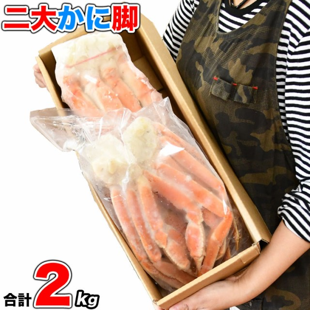 タラバガニ ズワイガニ 二大かに脚豪華共演食べ比べセット 総重量2kg前後[わけあり訳あり足折れたし足込み蟹][ボイル加熱済み]