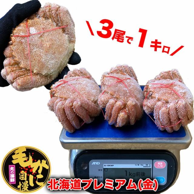 3尾で1kg前後 毛ガニ(小) 北海道オホーツク産プレミアム品 [一級堅品けがに][カニ味噌(蟹のかにみそ)入][ボイル加熱済み]