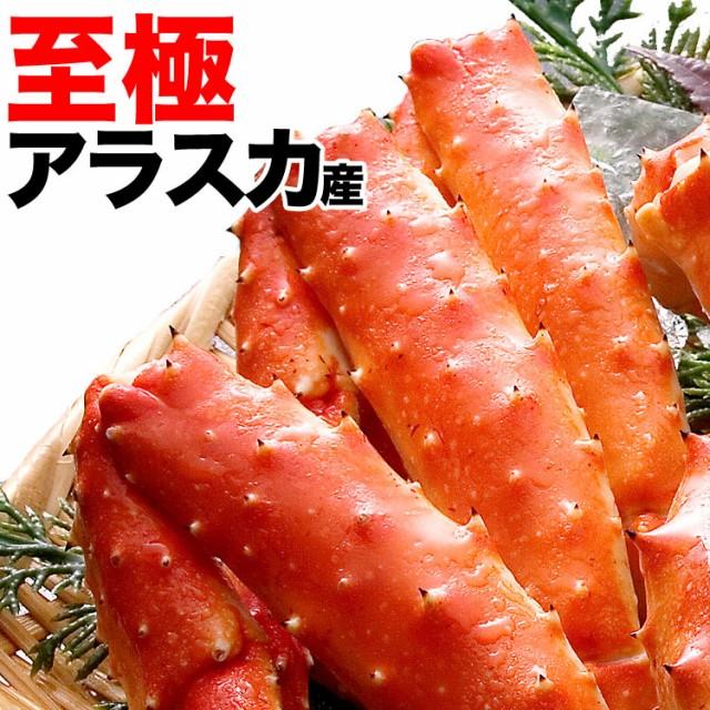 至極アラスカ産特大極太タラバガニ脚総重量約2kg[訳あり足折れ込み]かにカニ蟹