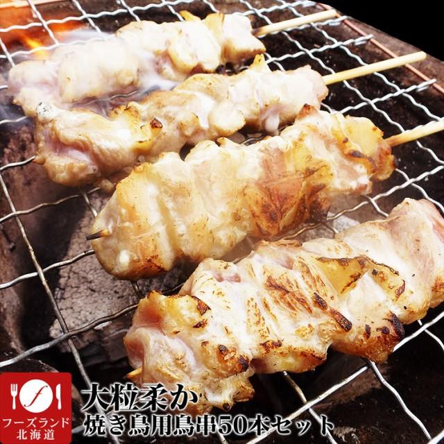 【BBQ必需品】【肉業者太鼓判】大粒焼き鳥串1本約30gの食べ応えGOOD鶏串50本(バラだから使い勝手抜群)[焼鳥/焼肉/BBQ/バーベキュー]