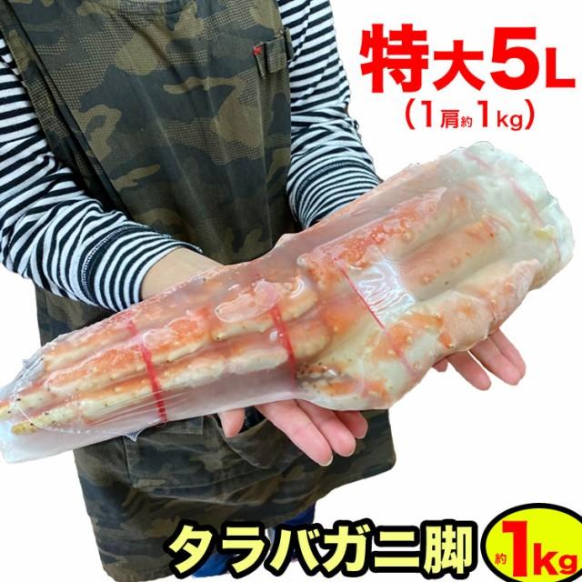 特大 5L 特選一級品 1kg前後 1肩前後 タラバガニ たらばがに tarabagani (カニ かに 蟹)(訳あり 訳有 わけあり)(カニパーティ)