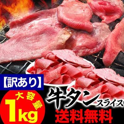 訳あり 牛タン スライス 1kg [2個以上から注文数に応じオマケ付き][焼肉 BBQ]