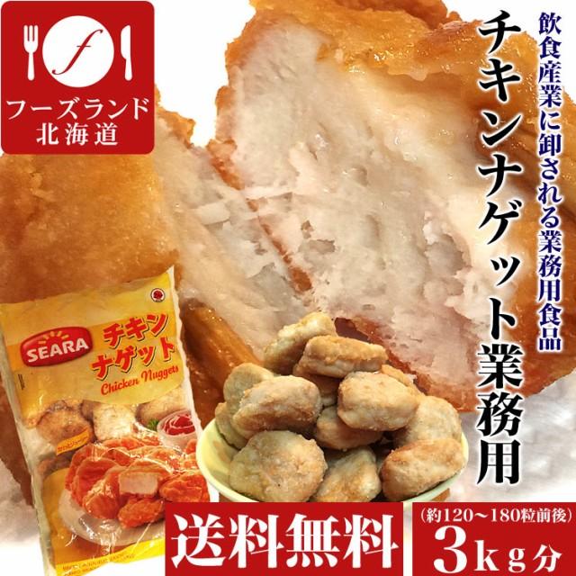 【日々の食生活応援】業務用チキンナゲット3kg(約120〜180粒前後)(飲食産業に卸される業務用食品)