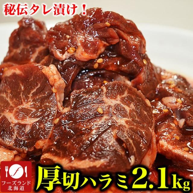 ハラミ牛(サガリ)雪ノ家の秘伝タレ漬け厚切り2.1kg(タレ込み)[焼肉/BBQ/バーベキュー]