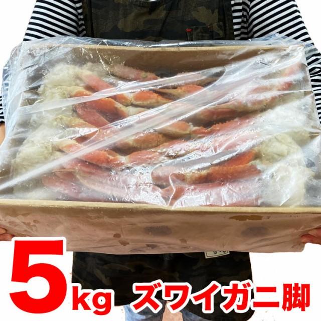 在庫限り大放出 5kg ズワイガニ 脚 足 ボイル かに ずわい蟹 カニパーティ 大容量 訳あり 訳有 わけあり 多少脚折れたし脚