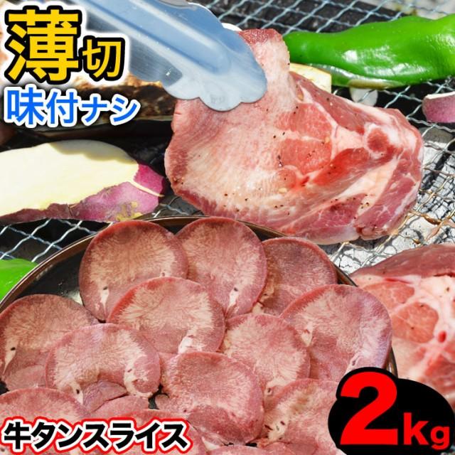 牛タン 2kg スライス 味付無し 簡易袋詰め[焼肉 BBQ バーベキュー]