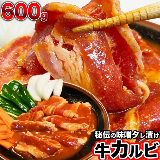 牛カルビ 味付き(味噌)600g(タレ込み)[焼肉 バーベキュー BBQ 野菜炒め 焼肉丼 お弁当 用にも]【2個以上から注文数に応じオ