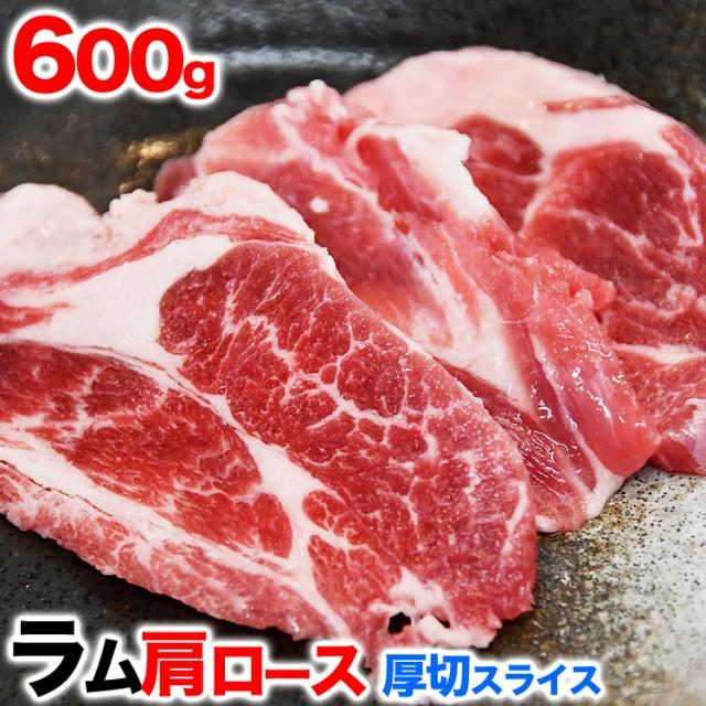 ラム肉 肩ロース 600g前後 厚切スライス 味付なし (多少切れ端入ります)