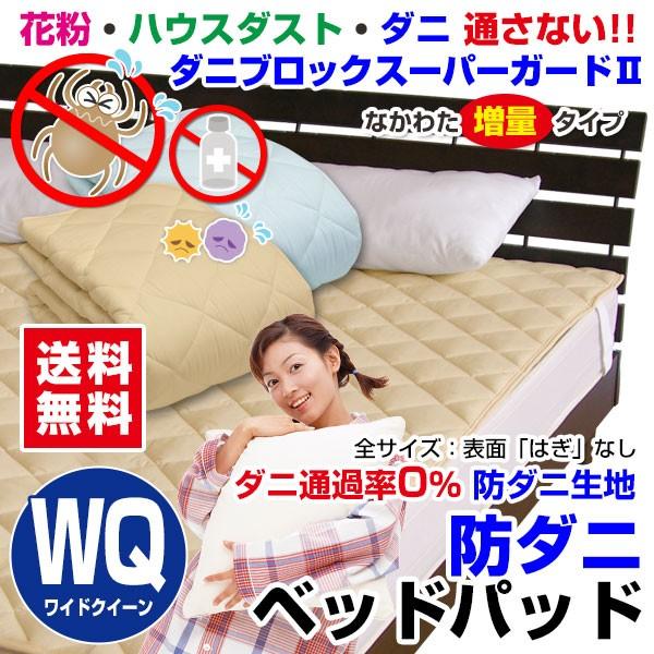 ベッドパッド クイーン キング ベッドパット 洗える 防ダニ ベッドパッド 花粉 ほこり ダニを