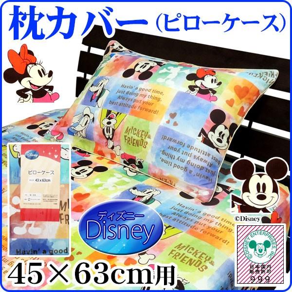 【ネコポス対応】 枕カバー 45×63cm ピローケース ディズニー 枕サイズ 43×63cm用 枕の周囲 パイ