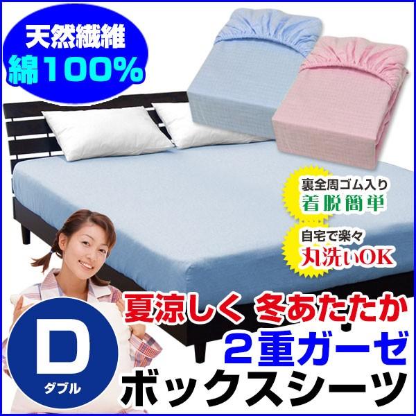ボックスシーツ ダブル ベッドシーツ 夏の人気商品 二重 ガーゼ ボックスシーツ 洗濯後の乾燥