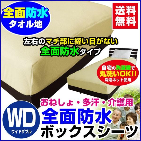 防水シーツ ワイドダブル 全面 防水 ボックスシーツ おねしょシーツ 送料無料 ワイドダブル 15