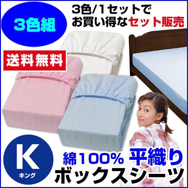 ボックスシーツ キング ベッドシーツ 送料無料 ベット用 綿 平織り ボックスシーツ 綿 100%