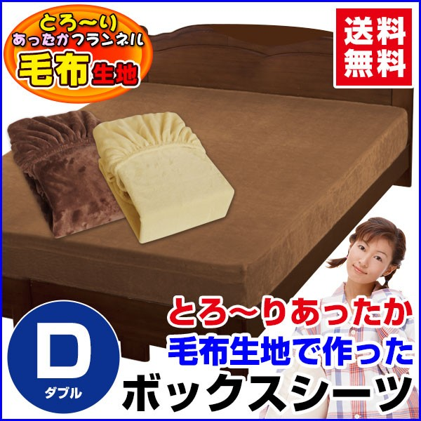 ボックスシーツ ダブル ベッドシーツ 送料無料 毛布生地で作った とろ〜りあったか ベッド用