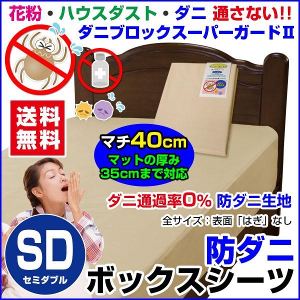 ボックスシーツ セミダブル ベッドシーツ 送料無料 防ダニ ベッド用 ボックスシーツ 厚いベッ