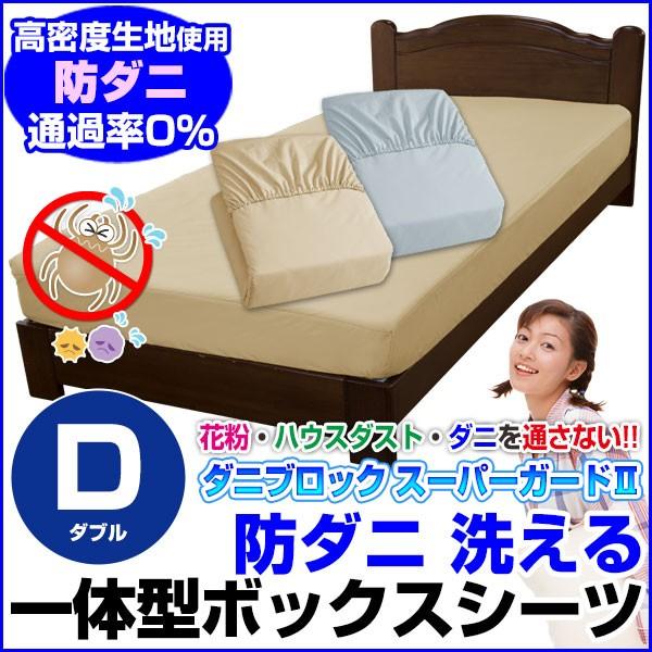 ベッドパッド ダブル ボックスシーツ 高密度 防ダニ生地で製造 花粉 ほこり ダニを通さない生