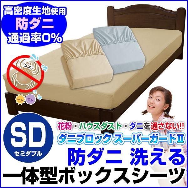 ベッドパッド セミダブル ボックスシーツ 高密度 防ダニ生地で製造 ダニを通さない生地、花
