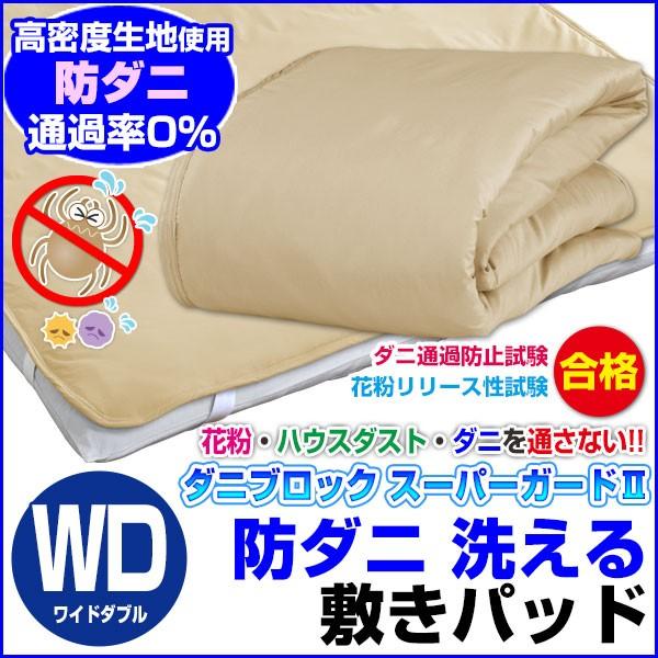 敷きパッド ワイドダブル ベッドパッド 防ダニ 洗える 敷きパット 高密度生地 246本 ワイドダ