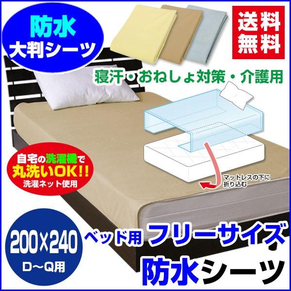 防水シーツ おねしょシーツ 防水 ボックスシーツ 200×240cm 送料無料 ダブル ワイドダブル クイ