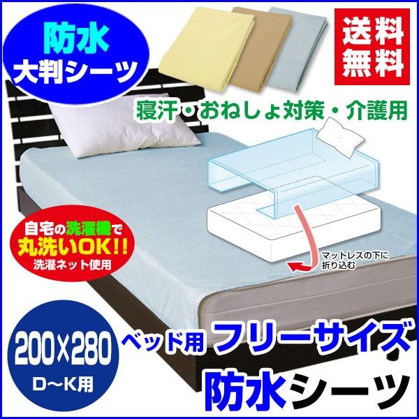 防水シーツ おねしょシーツ 防水 ボックスシーツ 200×280cm 送料無料 ダブル ワイドダブル クイ