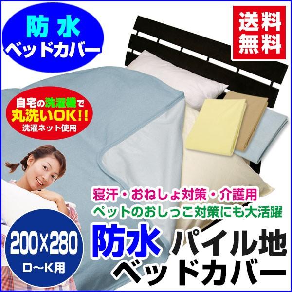防水ベッドカバー 防水ベットカバー 送料無料 大判長方形 200×280cm 表/綿タオル地 裏/新開発ラ