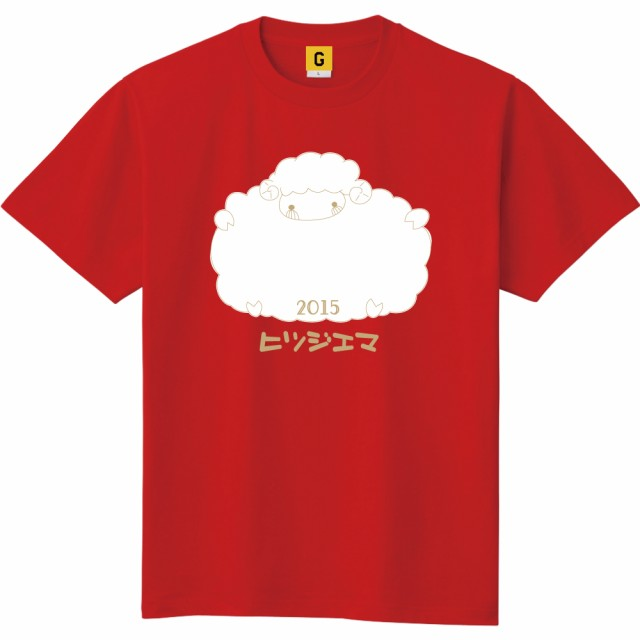 2015年 未年 ひつじ年 絵馬 ゆるキャラ ひつじのえまちゃん Tシャツ手書き 願いが叶いますように お正月 年賀状 年末 年始 年男 年女