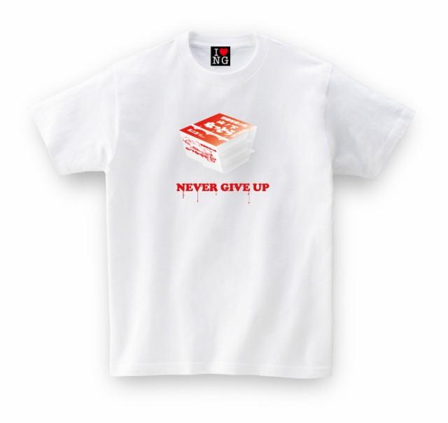 山ノ下納豆(新潟県)ご当地 Tシャツ おもしろtシャツ 誕生日プレゼント 女性 男性 女友達 おもしろ Tシャツ プレゼント ギフト GIFTEE