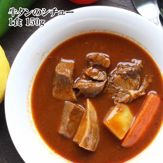 [記念]【牛タンのシチュー 150g】温めるだけで本当に美味しい とろけるタンをご堪能ください 【冷凍】