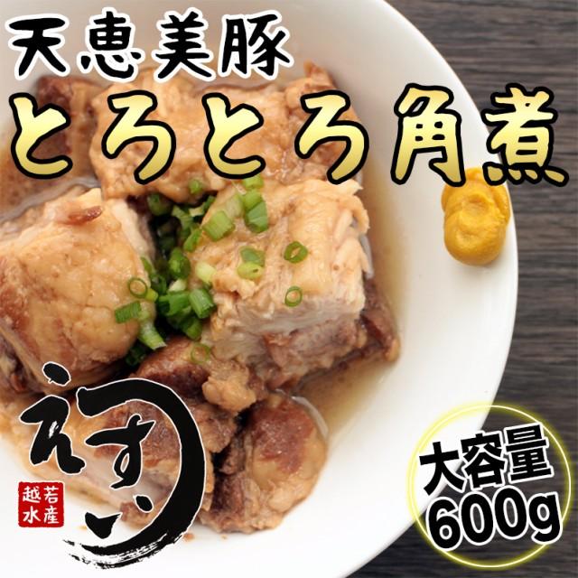 [記念]【ブランド豚 天恵美豚の角煮 600g】本当にトロトロで本当に美味しい 一度食べてみて 【冷凍】