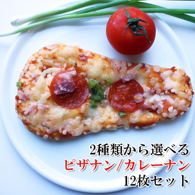 送料無料【2種類から選べる12枚セット】モチモチナンにカレー ピザのトッピング 2種類から自由に選択 カレーナン ピザナン【冷凍】