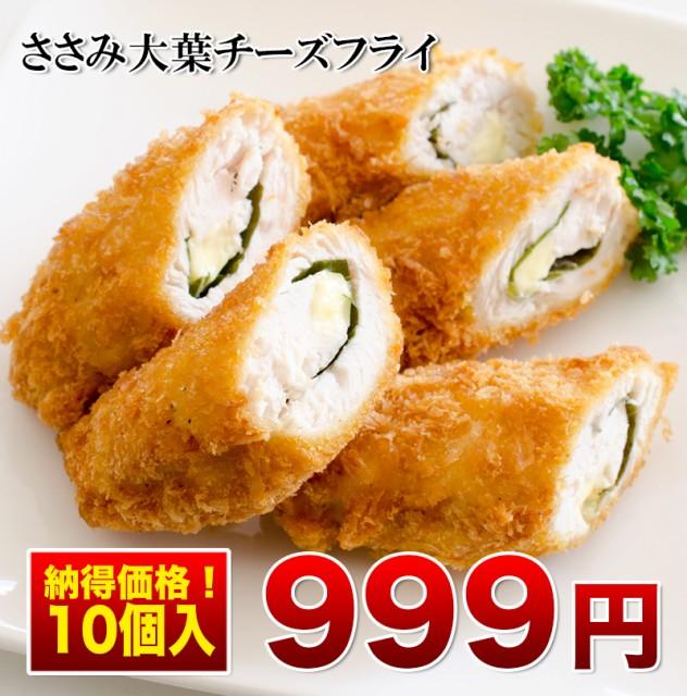[記念]【ささみ巻き大葉チーズフライ 10個入】薄くスライスした鶏ささみ肉で大葉とチーズを巻いて揚げました【冷凍】