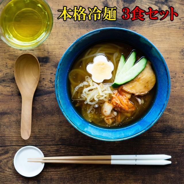 【冷麺(スープ付) 3食入り】強い弾力と清涼感が特徴の冷麺 簡単に本場の味が楽しめます 【常温】