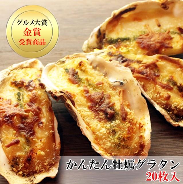 [新規出店記念]送料無料【殻付き牡蠣グラタン 20個入でお得】 旬のカキをクリーミーなグラタンソースで包みました グリルやトースターで