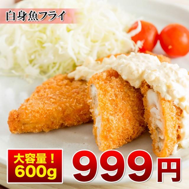 [新規出店記念]【白身魚のフライ 600g】タラのフライ あっさりとしたシンプル味 【冷凍】