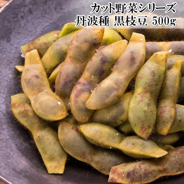 【黒豆枝豆 塩ゆで済み 500g】珍しい黒豆の枝豆【冷凍】